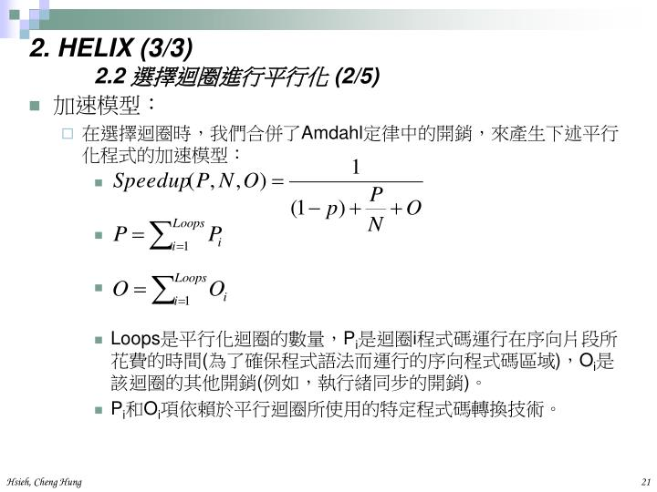 2. HELIX (3/3)