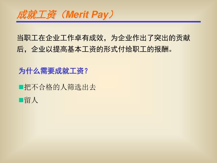 成就工资(
