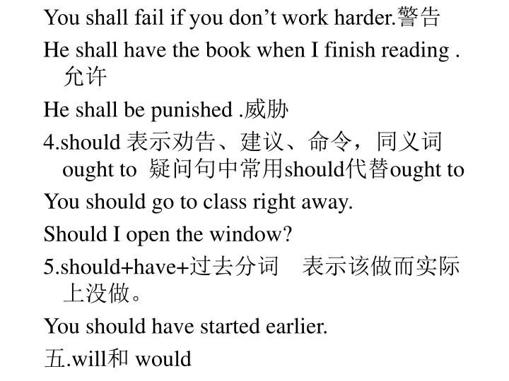 You shall fail if you don't work harder.