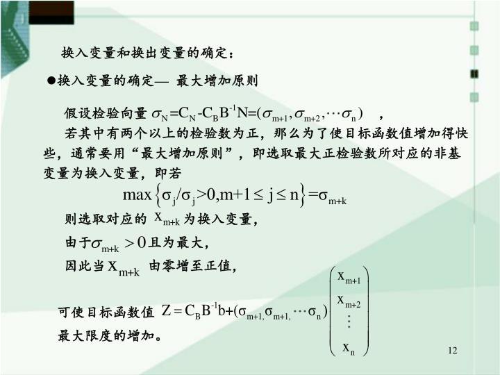 换入变量和换出变量的确定