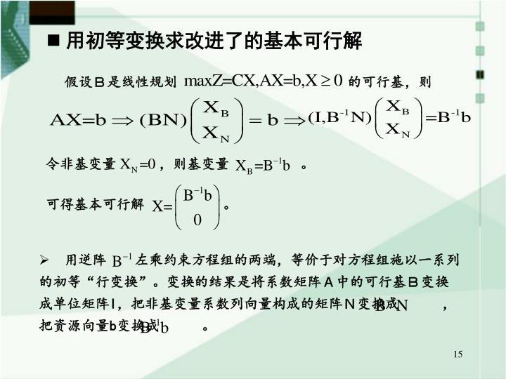用初等变换求改进了的基本可行解