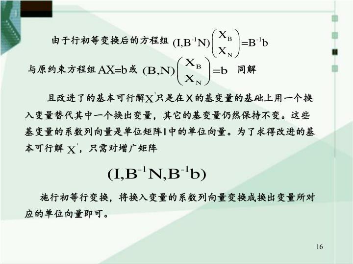 由于行初等变换后的方程组
