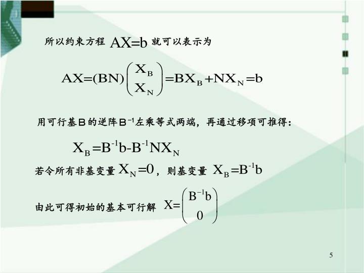 所以约束方程        就可以表示为