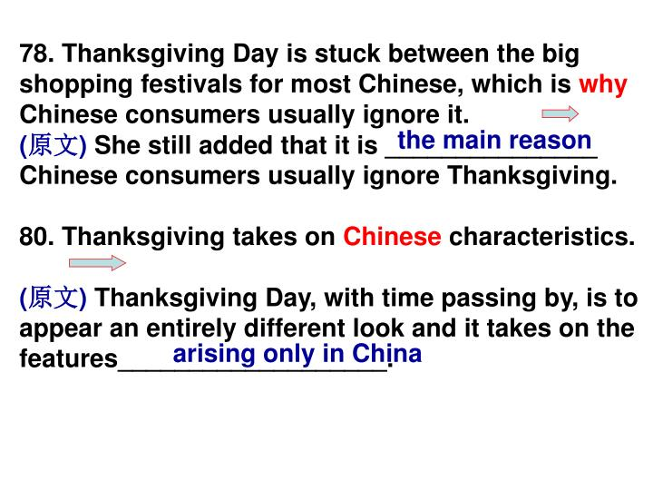 78. Thanksgiving Day is stuck between the big shopping festivals for most Chinese, which is