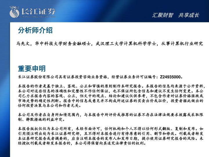 马先文,华中科技大学财务金融硕士,武汉理工大学计算机科学学士,从事计算机行业研究