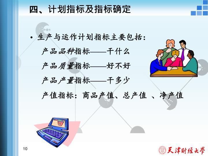 四、计划指标及指标确定