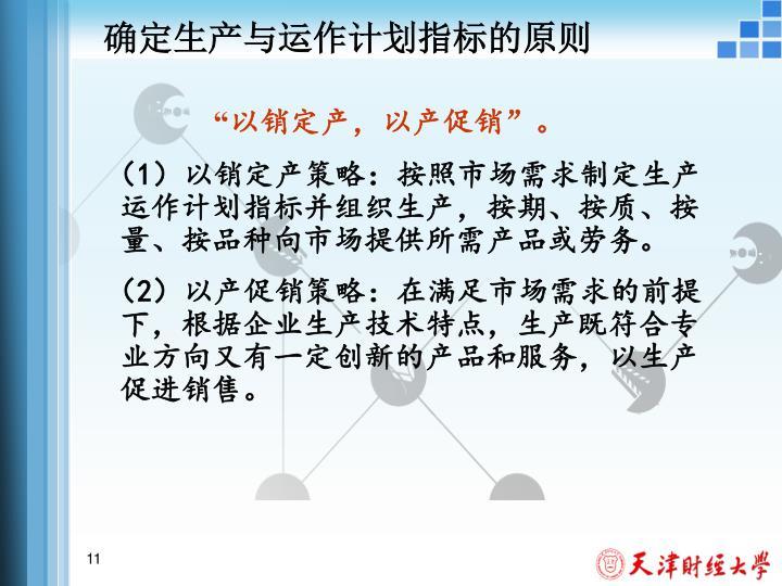 确定生产与运作计划指标的原则