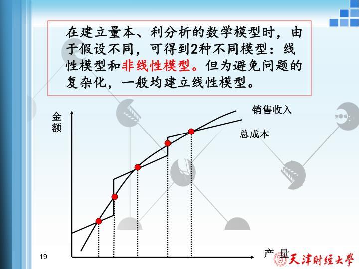 在建立量本、利分析的数学模型时,由于假设不同,可得到