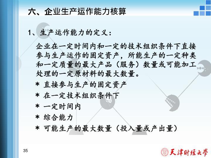 六、企业生产运作能力核算
