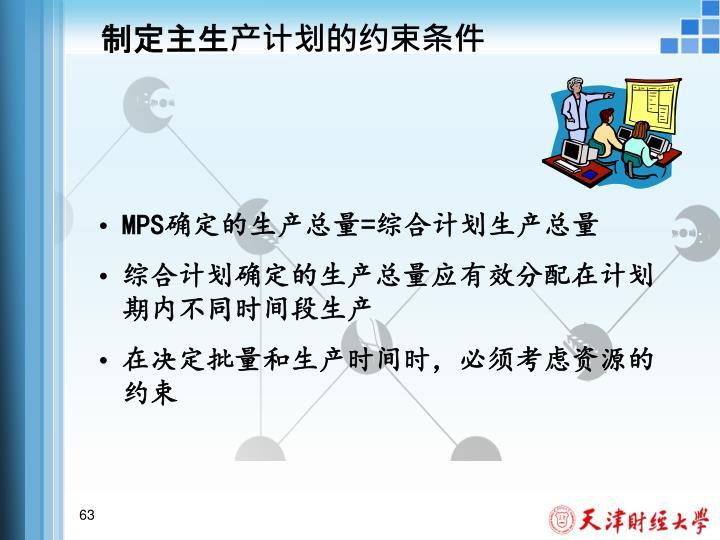 制定主生产计划的约束条件