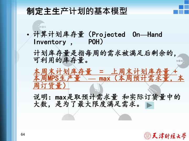 制定主生产计划的基本模型