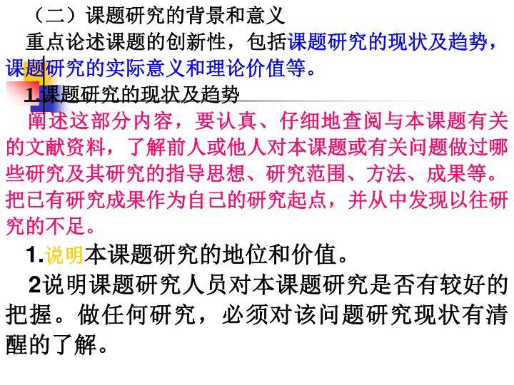 (二)课题研究的背景和意义