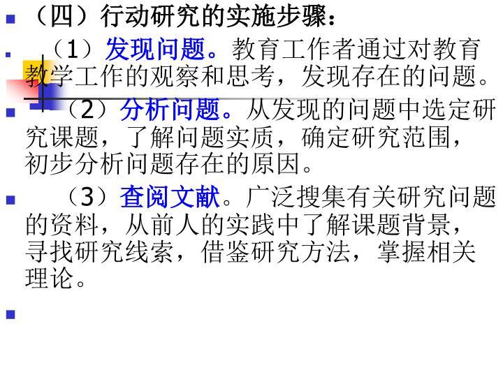 (四)行动研究的实施步骤:
