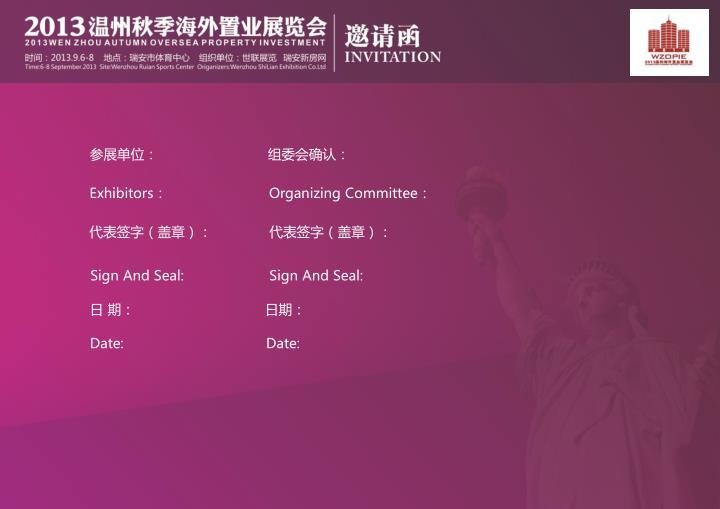 参展单位:                           组委会确认: