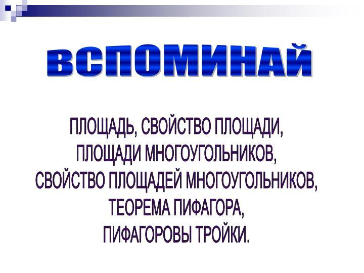 ВСПОМИНАЙ