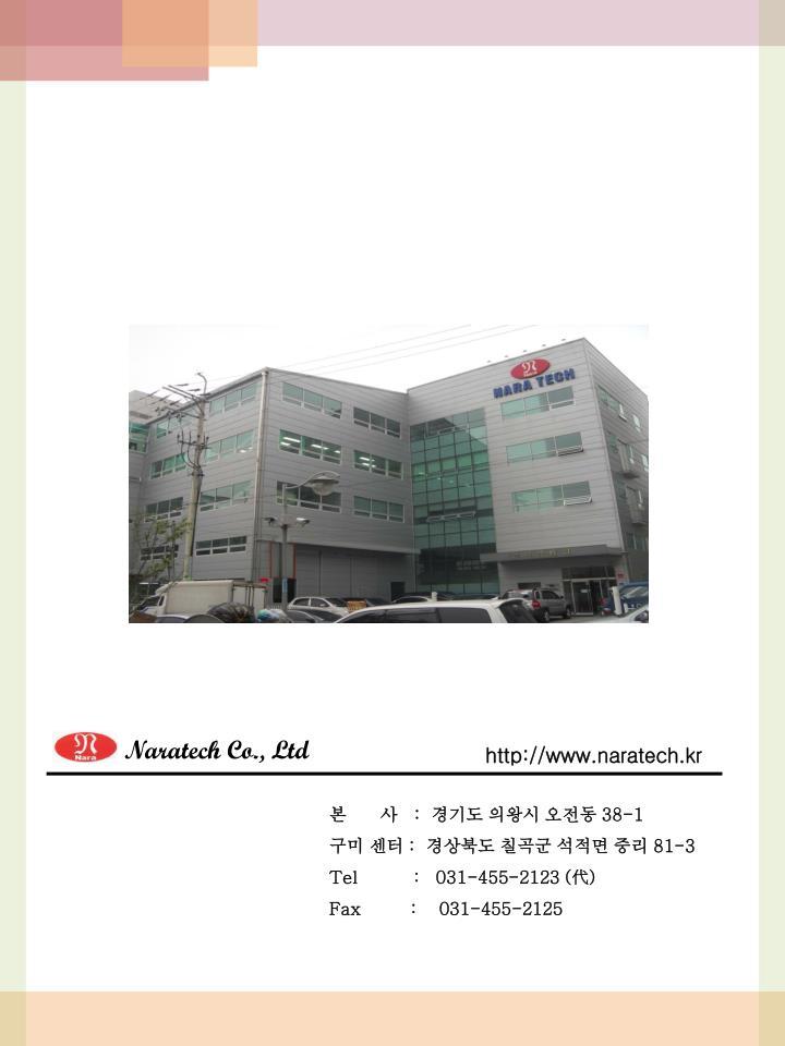 Naratech Co., Ltd