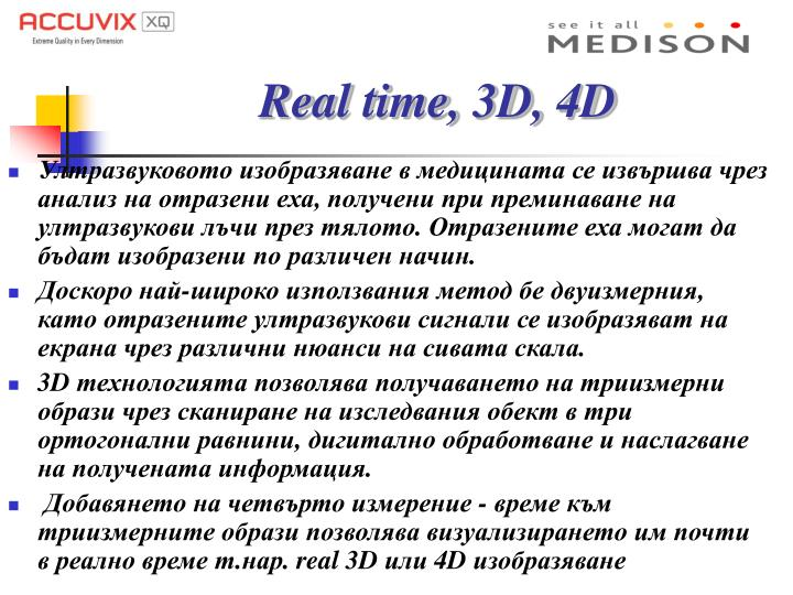 Real time, 3D, 4D