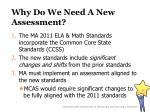 why do we need a new assessment