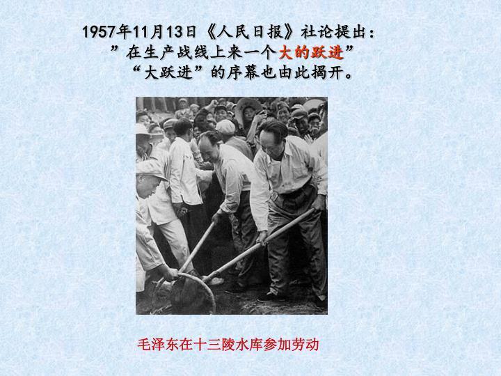 毛泽东在十三陵水库参加劳动