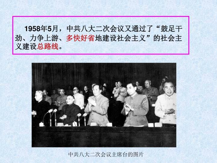中共八大二次会议主席台的图片