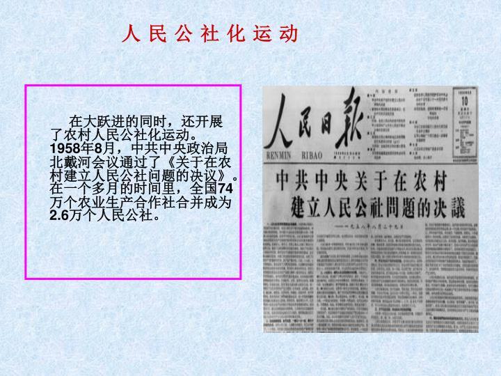 在大跃进的同时,还开展了农村人民公社化运动。