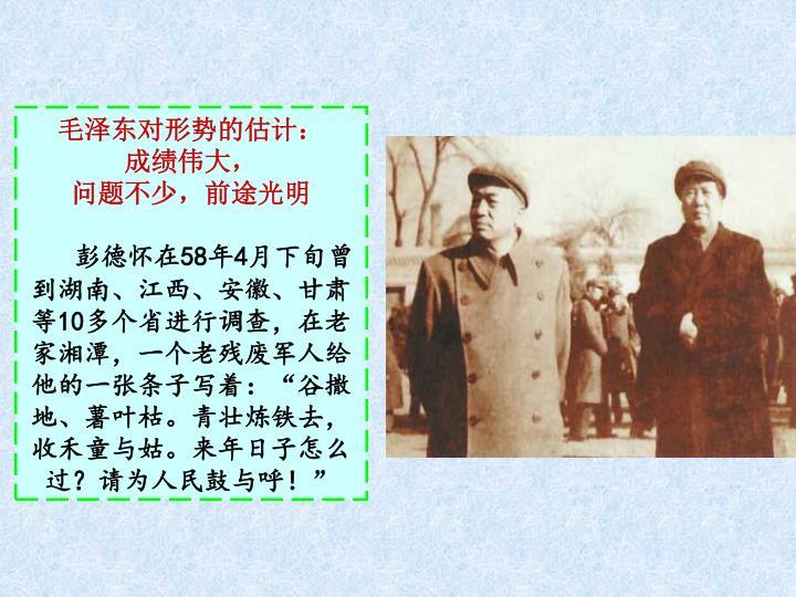毛泽东对形势的估计: