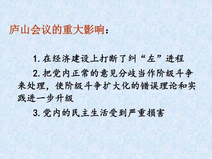 庐山会议的重大影响
