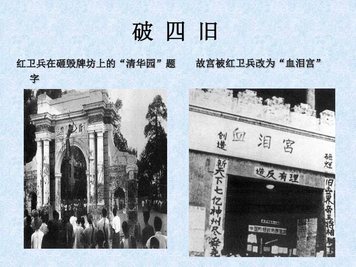 """红卫兵在砸毁牌坊上的""""清华园""""题字"""