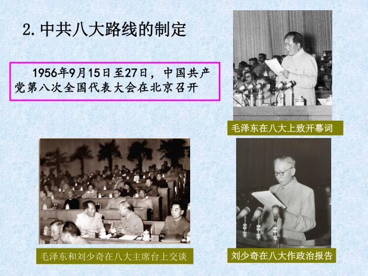 毛泽东在八大上致开幕词