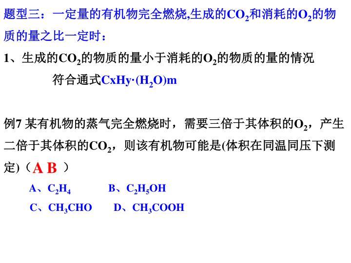 题型三:一定量的有机物完全燃烧,生成的