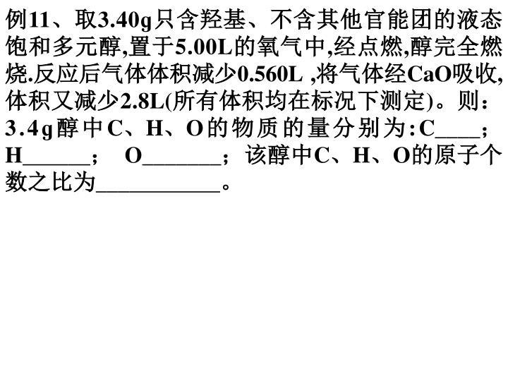 例11、取3.40