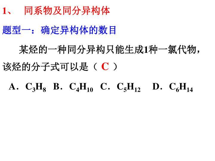 1、   同系物及同分异构体