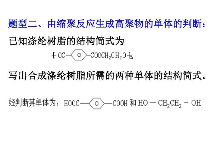 题型二、由缩聚反应生成高聚物的单体的判断: