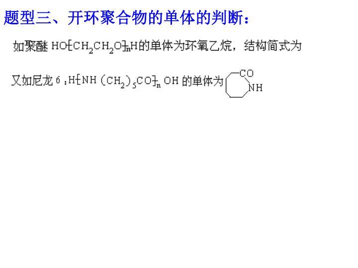 题型三、开环聚合物的单体的判断: