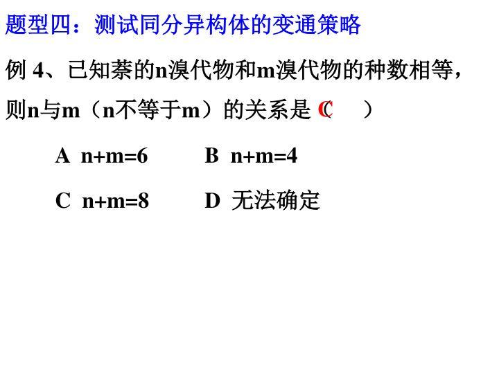 题型四:测试同分异构体的变通策略