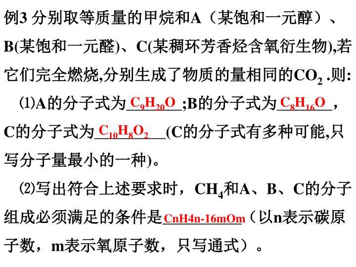 例3 分别取等质量的甲烷和