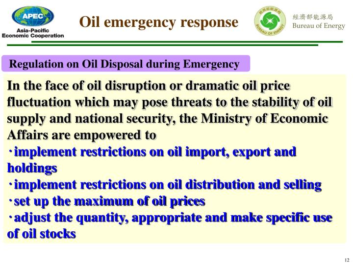 Oil emergency response