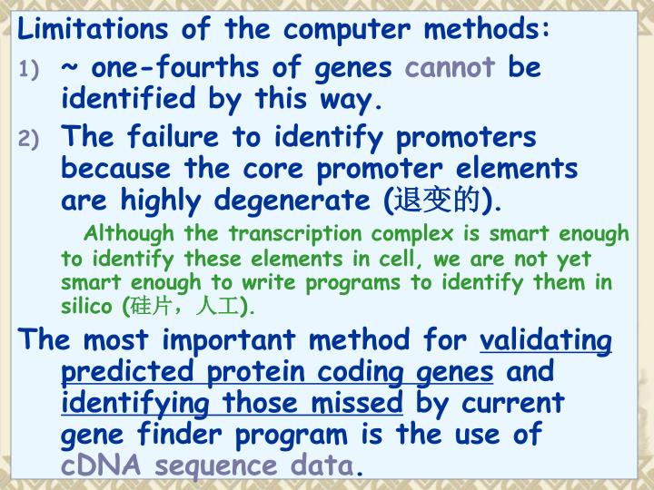 Limitations of the computer methods: