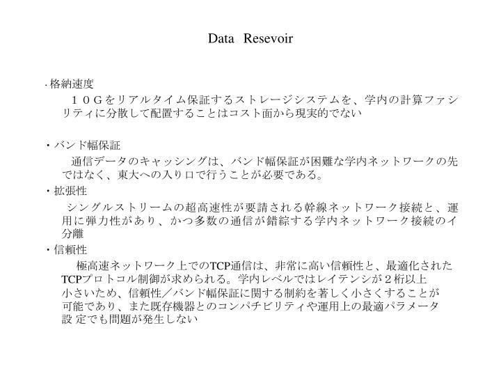 Data Resevoir