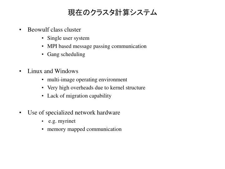 現在のクラスタ計算システム