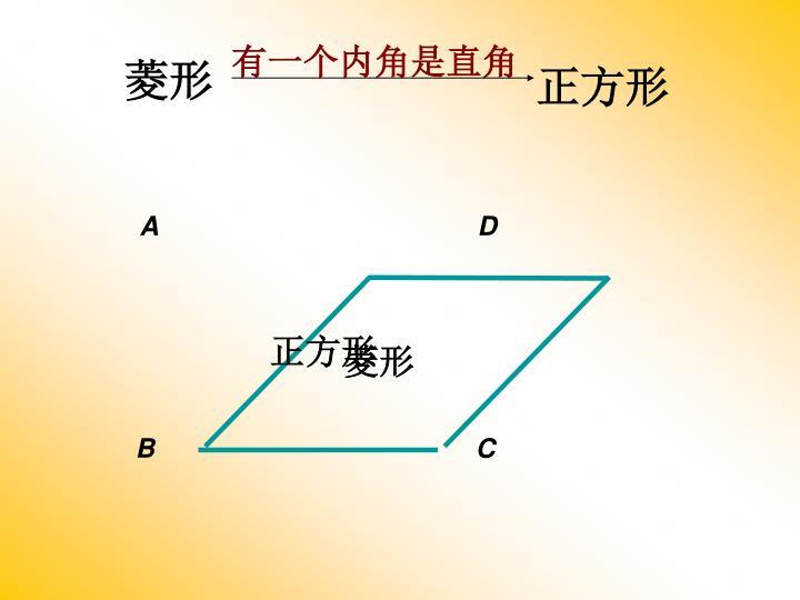 有一个内角是直角