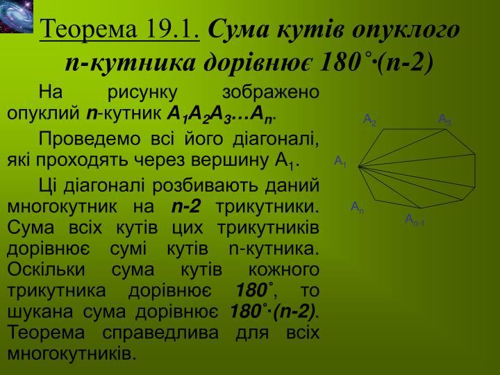 Теорема 19.1.