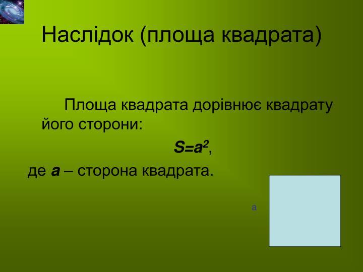 Наслідок (площа квадрата)