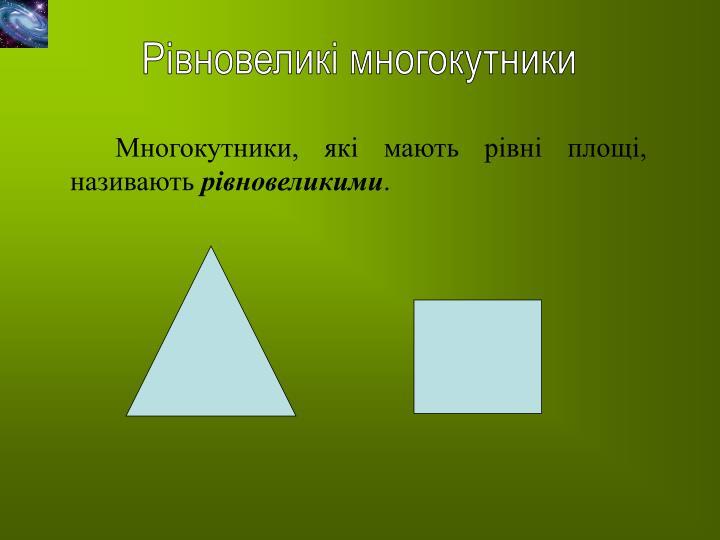 Рівновеликі многокутники