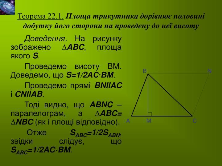 Теорема 22.1.