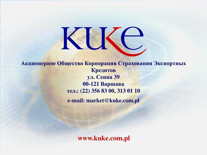 Акционерное Общество Корпорация Страхования Экспортных Кредитов