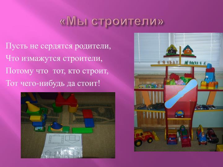 «Мы строители»