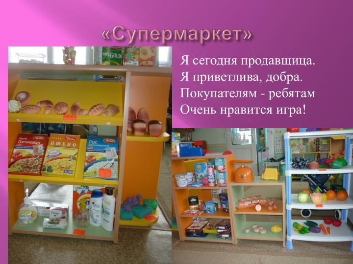 «Супермаркет»