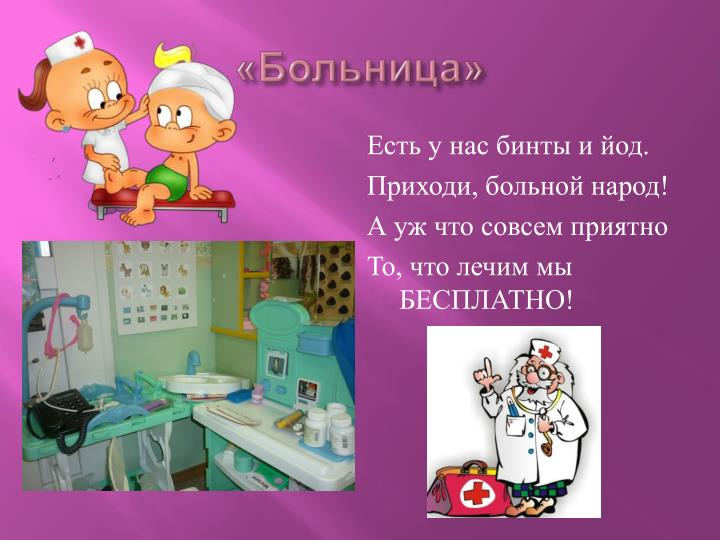 «Больница»