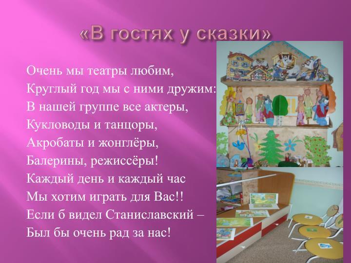 «В гостях у сказки»